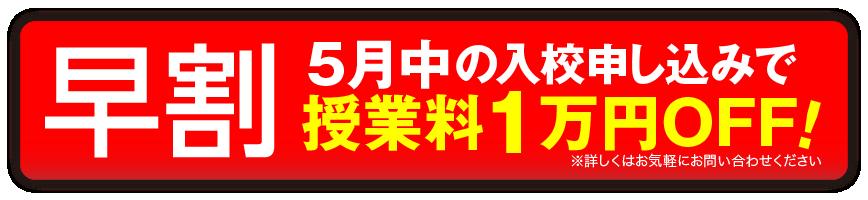 早割キャンペーン実施中 3月中に入校申込いただいた方は授業料1万円引き! ※詳しくはお気軽にお問い合わせください