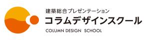 コラムデザインスクール