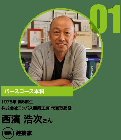 建築家 西濱 浩次さん