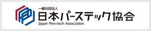 一般社団法人 日本パーステック協会