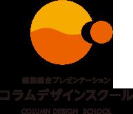 コラムデザインスクール COLUMN DESIGN SCHOOL